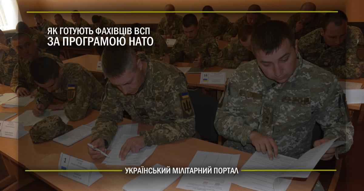 Як готують фахівців ВСП за програмою НАТО