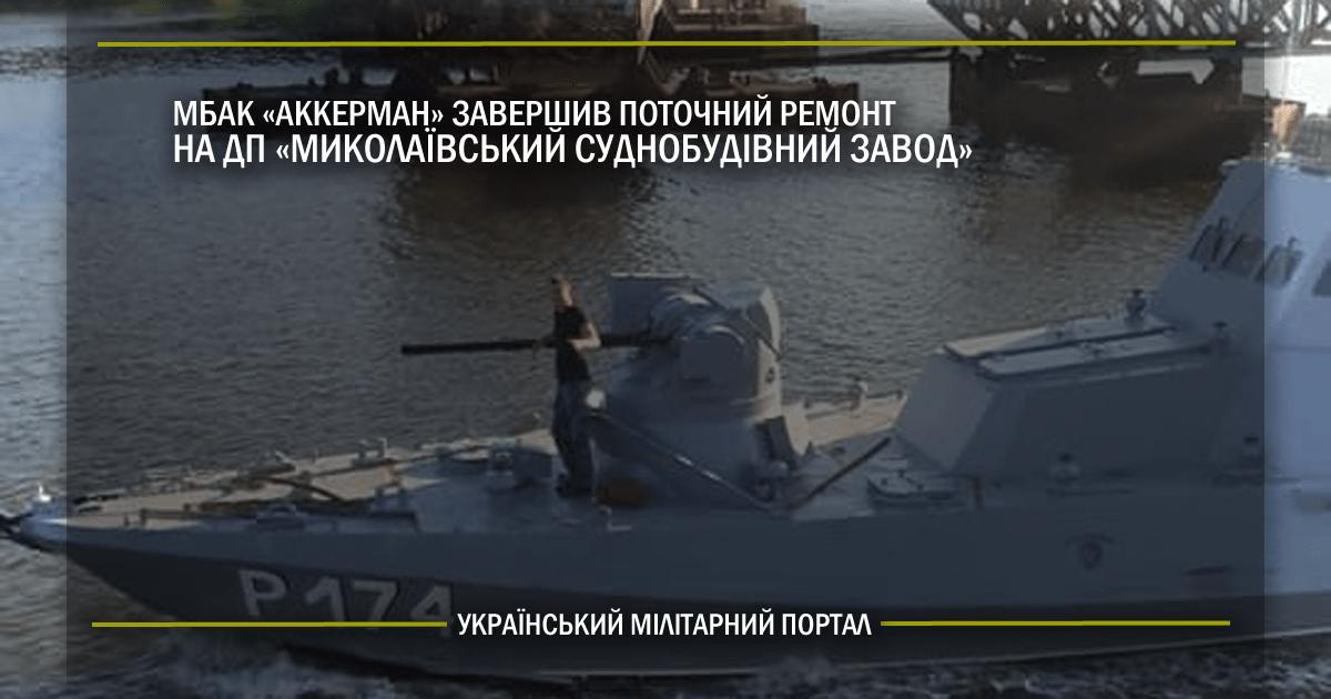 МБАК «Аккерман» завершив поточний ремонт на ДП «Миколаївський суднобудівний завод»
