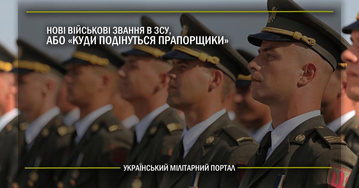 """Нові військові звання в ЗСУ, або """"Куди подінуться прапорщики"""""""