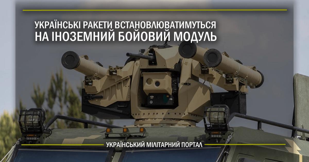 Українські ракети встановлюватимуться на іноземний бойовий модуль
