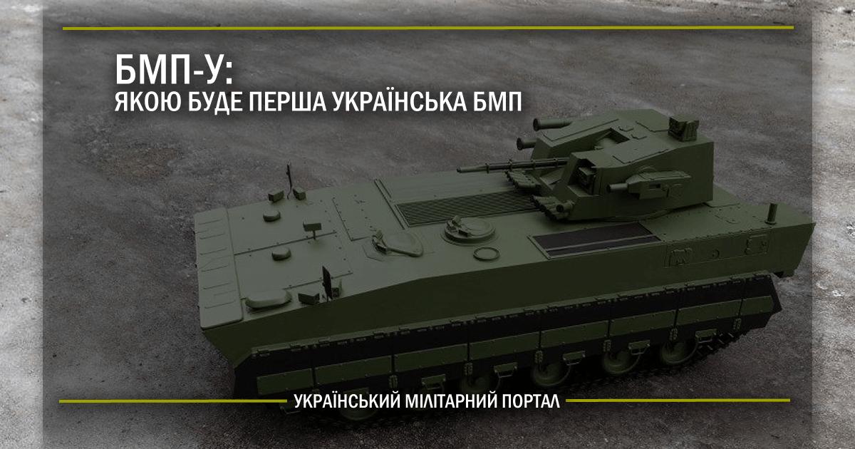 БМП-У:  якою буде перша українська БМП?