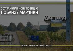 ЗСУ зайняли нову позицію поблизу Мар'їнки