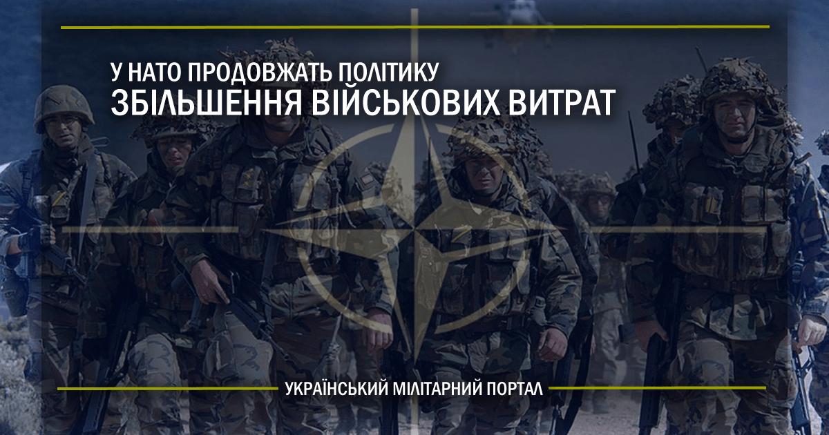 У НАТО продовжать політику збільшення військових витрати