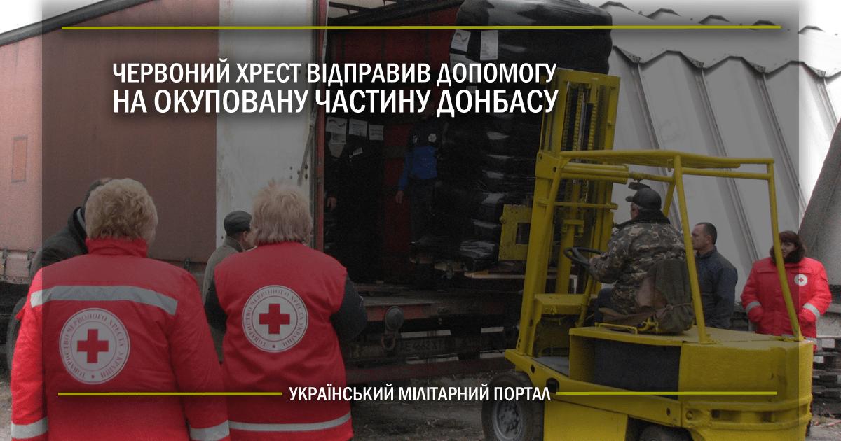 Червоний Хрест відправив допомогу на окуповану частину Донбасу