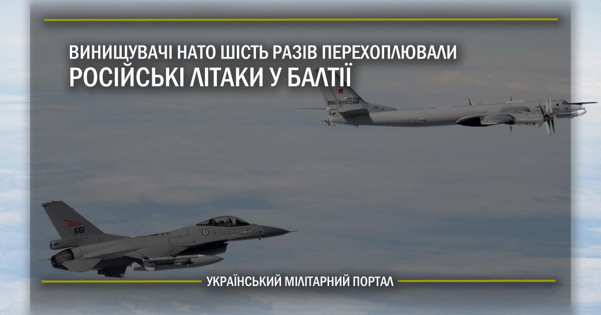 Винищувачі НАТО шість разів перехоплювали російські літаки у Балтії