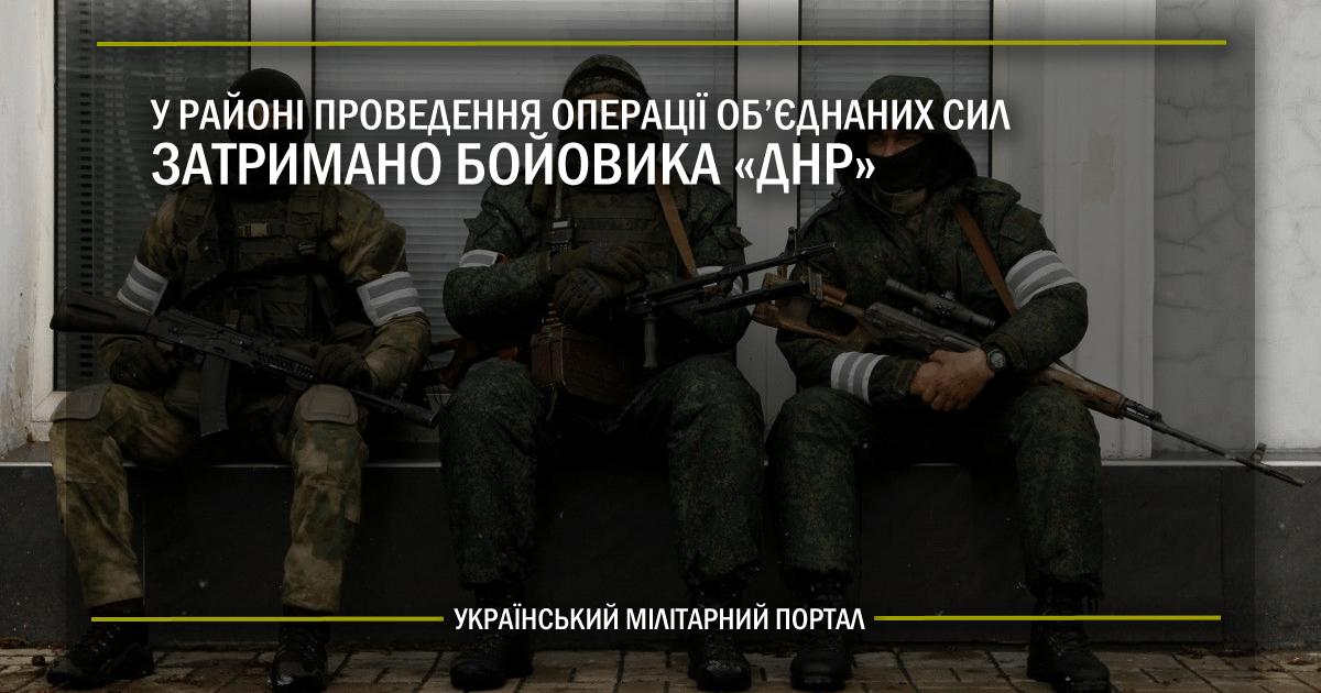 У районі проведення операції Об'єднаних сил затримано бойовика «ДНР»