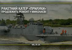 """Ракетний катер """"Прилуки"""" продовжить ремонт у Миколаєві"""