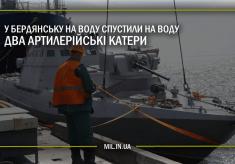 У Бердянську на воду спустили два артилерійські катери