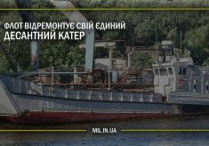 Флот відремонтує свій єдиний десантний катер