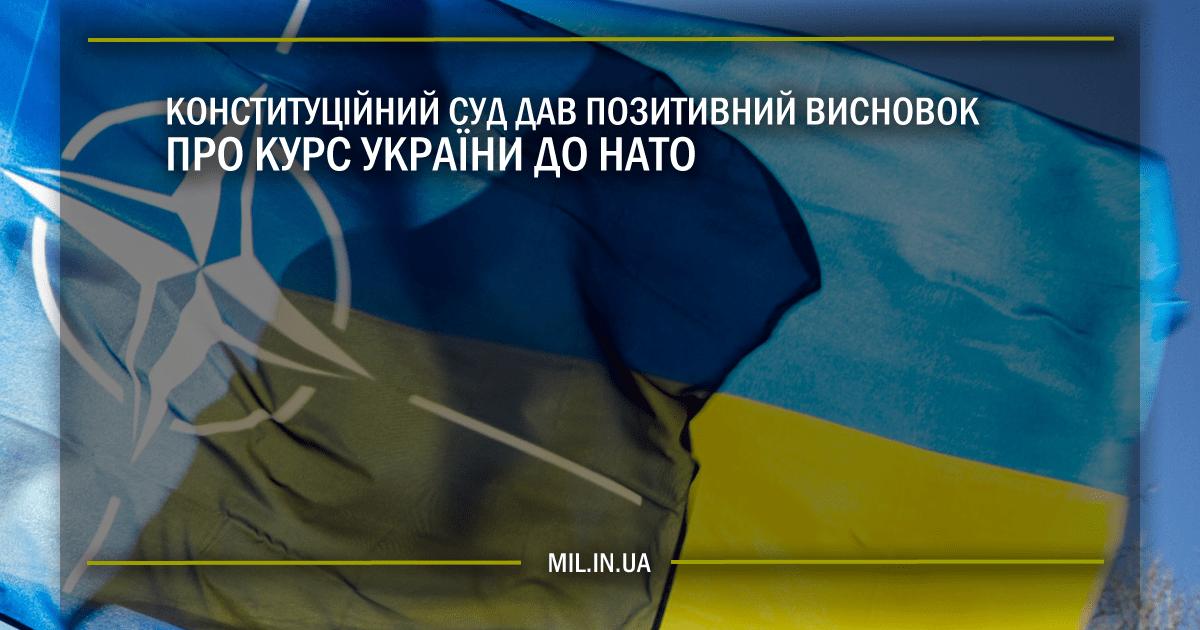 Конституційний суд дав позитивний висновок про курс України до НАТО