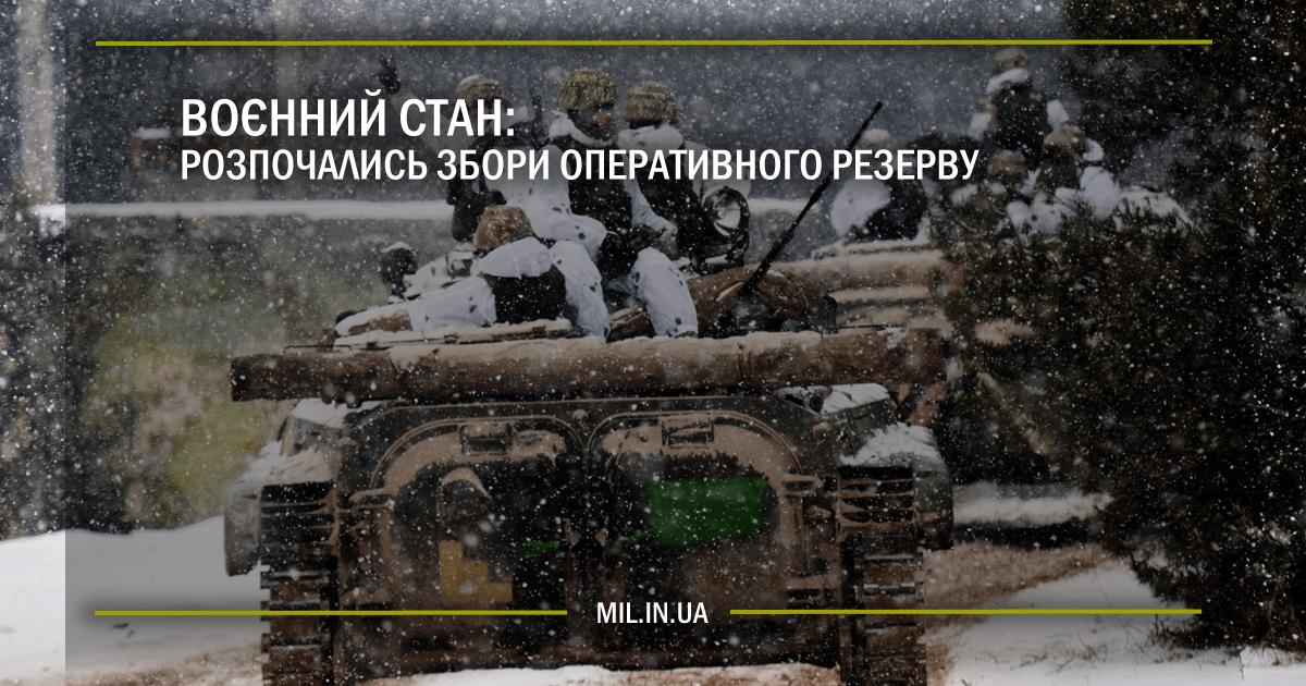 Воєнний стан: розпочались збори оперативного резерву