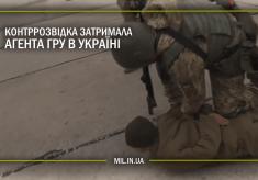 Контррозвідка затримала агента ГРУ в Україні