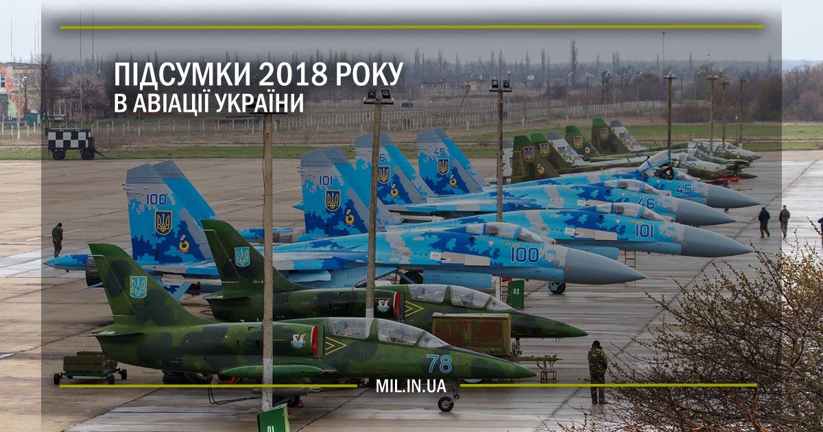 Підсумки 2018 року в авіації України