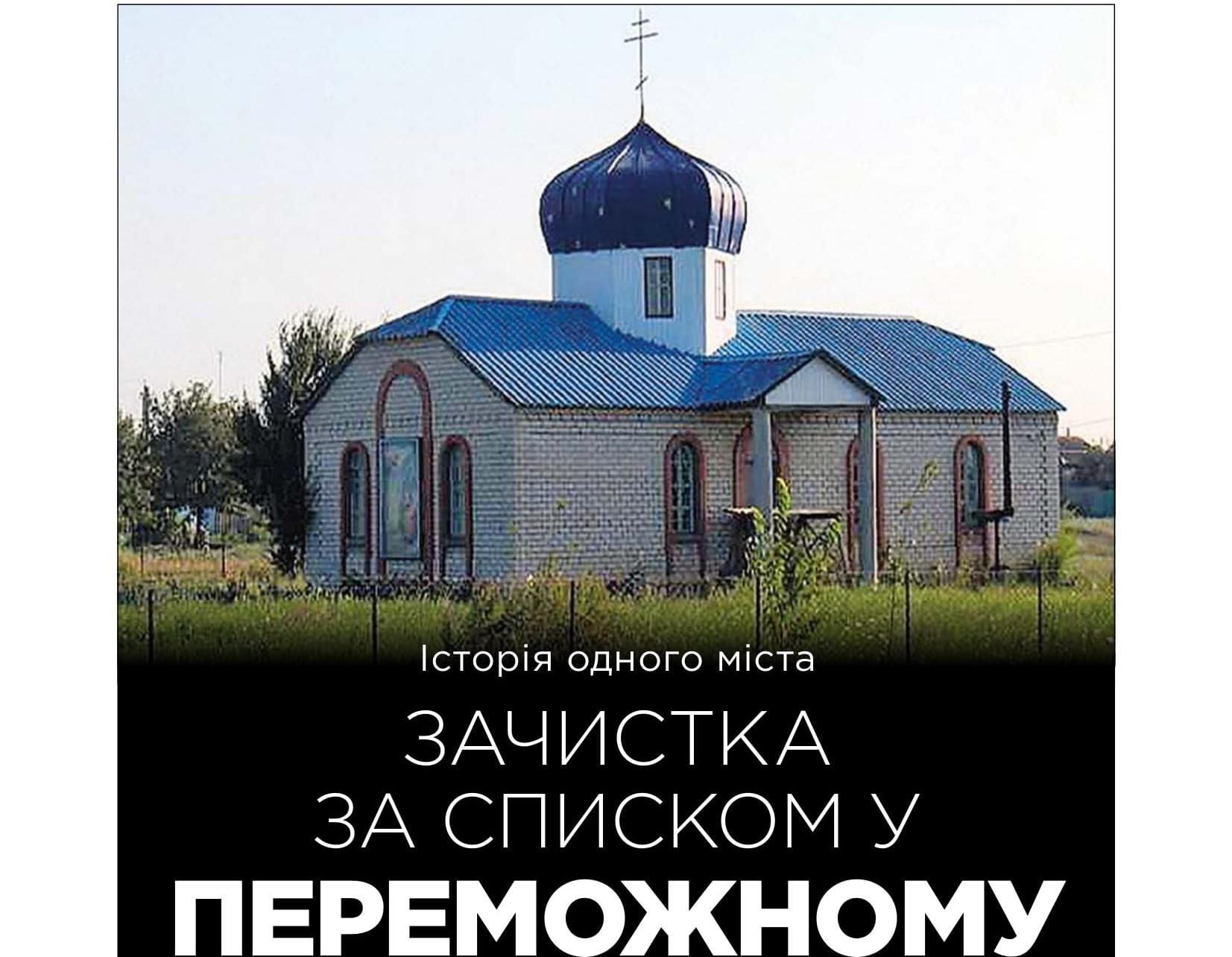 Вийшов новий звіт УГСПЛ «Історія одного міста: зачистка за списком у Переможному»