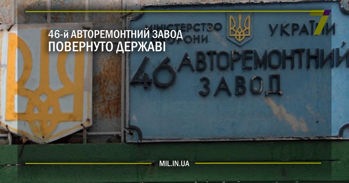 46 авторемонтний завод повернуто державі