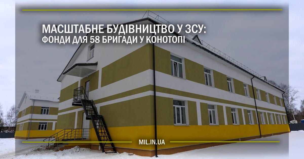 Масштабне будівництво у ЗСУ: фонди для 58 бригади у Конотопі