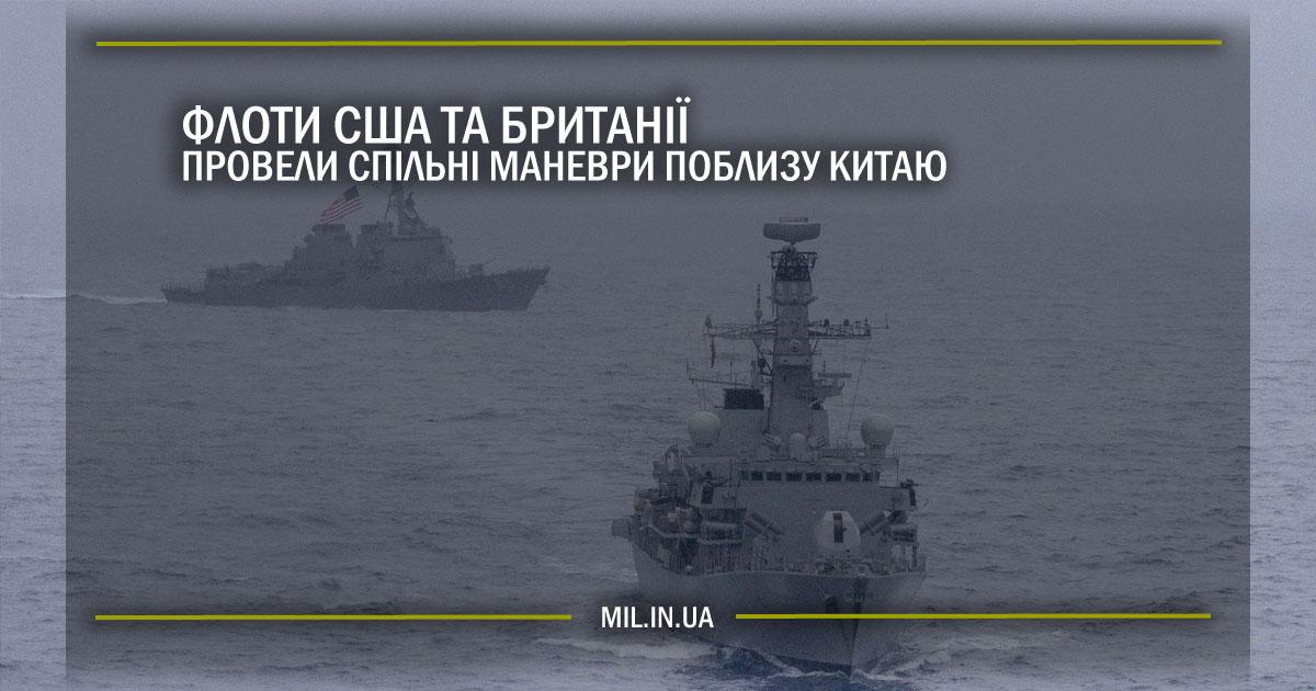 Флоти США та Британії провели спільні маневри поблизу Китаю
