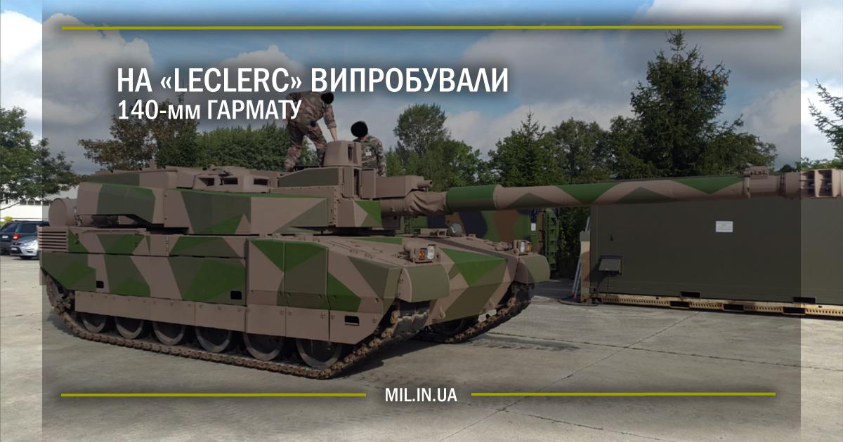 На Leclerc випробували 140-мм гармату