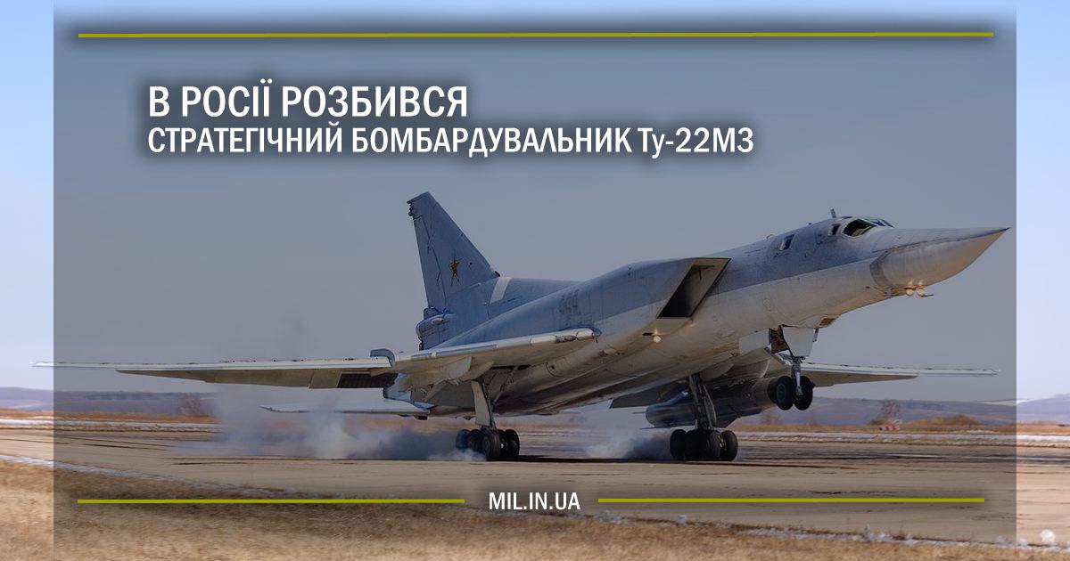 В Росії розбився стратегічний бомбардувальник Ту-22М3