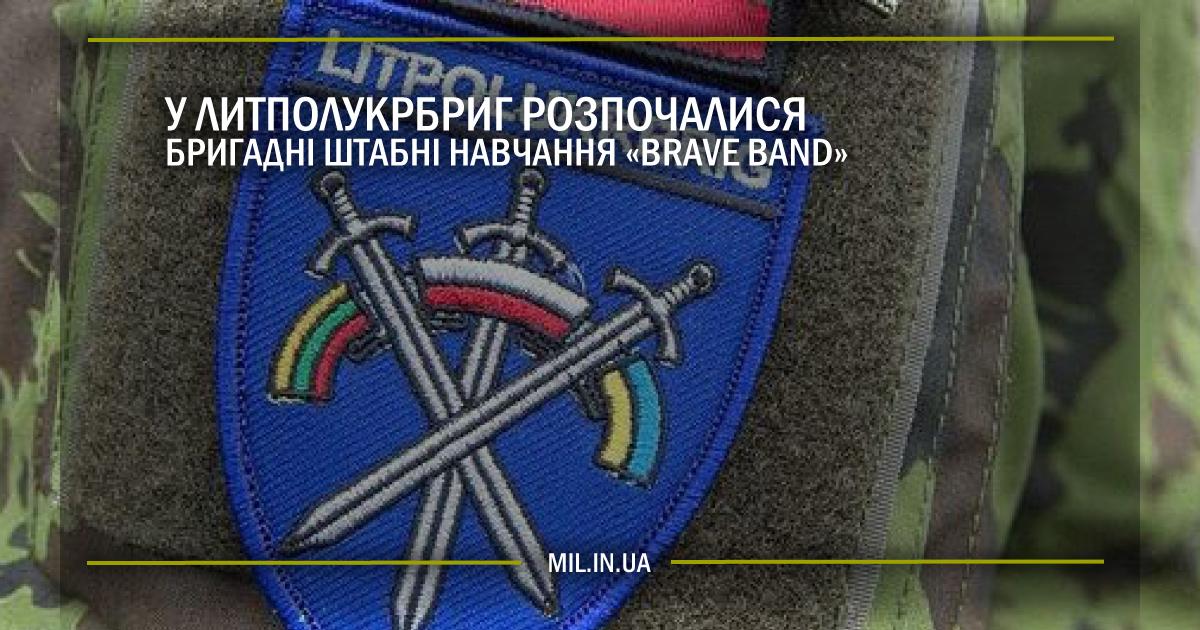 У ЛИТПОЛУКРБРИГ розпочалися бригадні штабні навчання «BRAVE BAND»