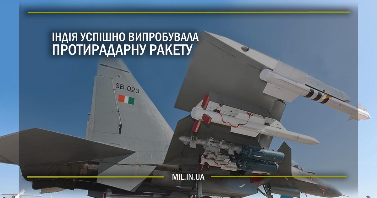 Індія успішно випробувала протирадарну ракету