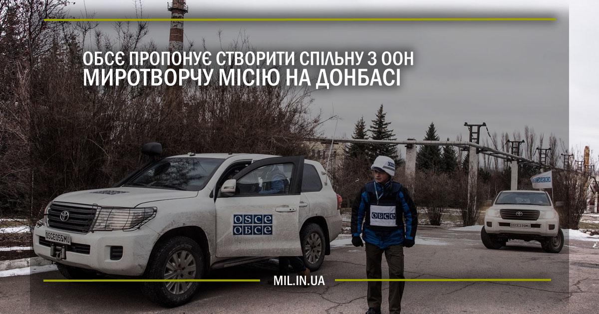 ОБСЄ пропонує створити спільну з ООН миротворчу місію на Донбасі