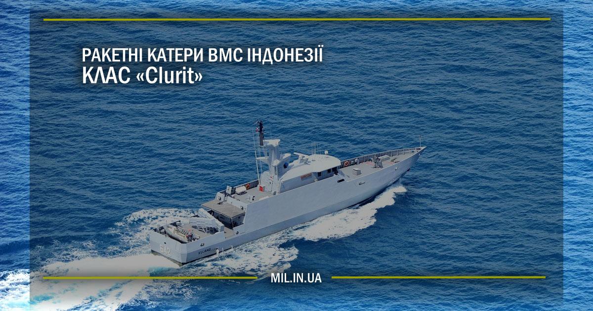 Ракетні катери ВМС Індонезії – клас «Clurit»