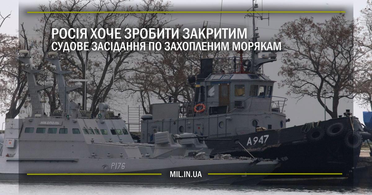 Росія хоче зробити закритим судове засідання по захопленим морякам