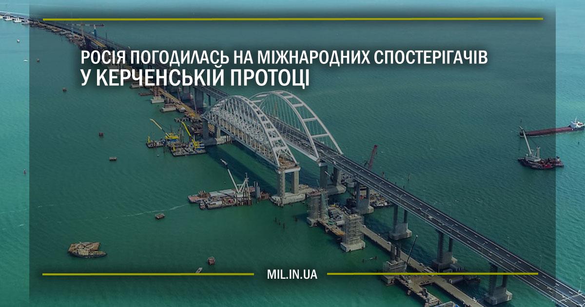 Росія погодилась на міжнародних спостерігачів у Керченські протоці