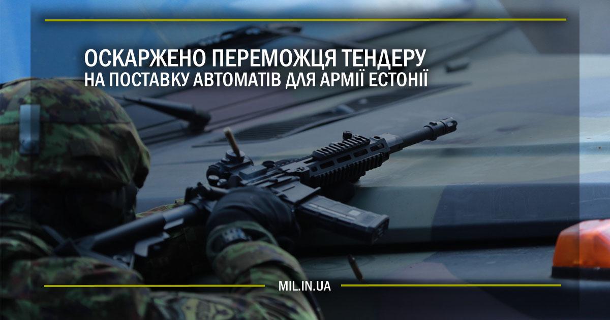 Оскаржено переможця тендеру на поставку автоматів для армії Естонії