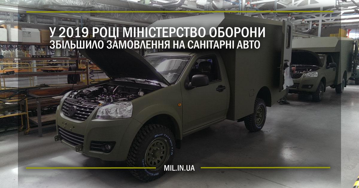 У 2019 році Міністерство оборони збільшило замовлення на санітарні авто