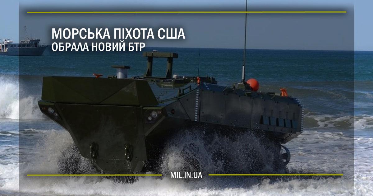Морська піхота США обрала новий БТР