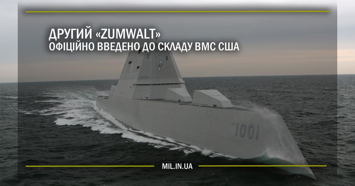 Другий «Zumwalt» офіційно введено до складу ВМС США