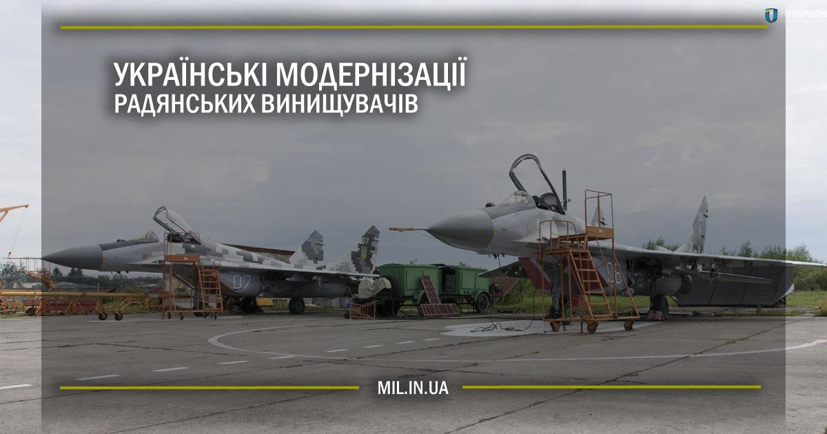 Українські модернізації радянських винищувачів