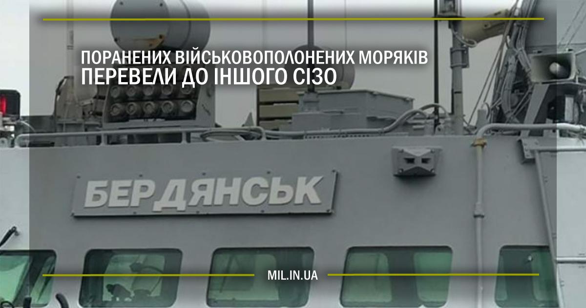Поранених військовополонених моряків перевели у інше СІЗО