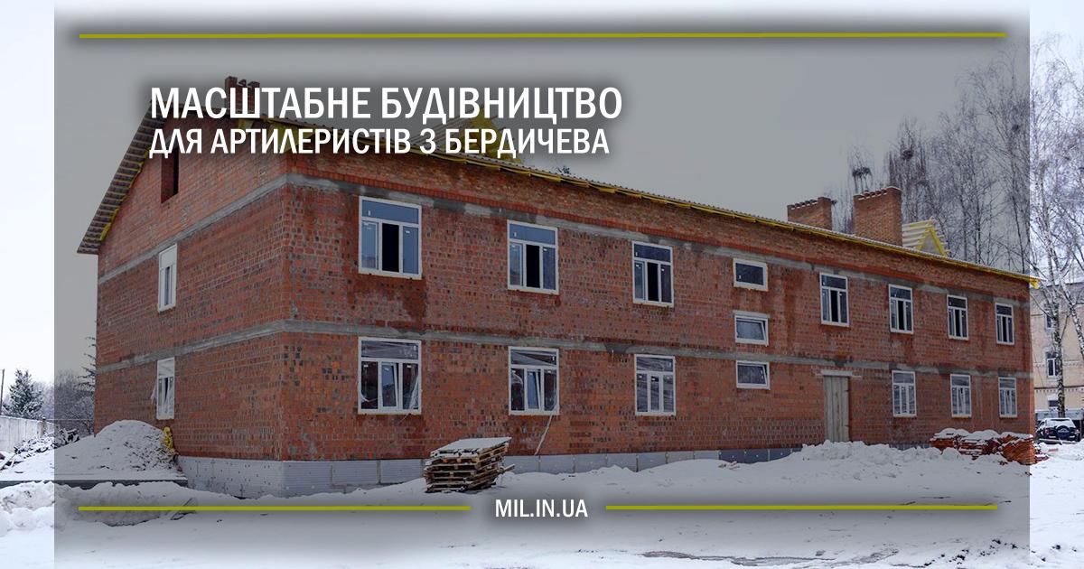 Масштабне будівництво для артилеристів з Бердичева