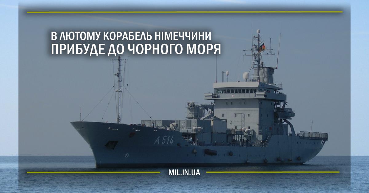 В лютому корабель Німеччини прибуде до Чорного моря