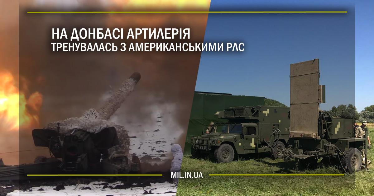 На Донбасі артилерія тренувалась з американськими РЛС