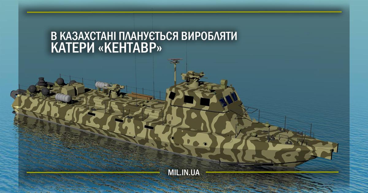 В Казахстані планується виробляти катери «Кентавр»