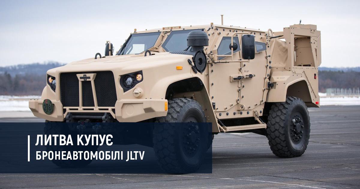 Литва купує бронеавтомобілі JLTV