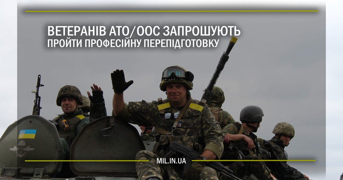 Ветеранів АТО/ООС запрошують пройти професійну перепідготовку