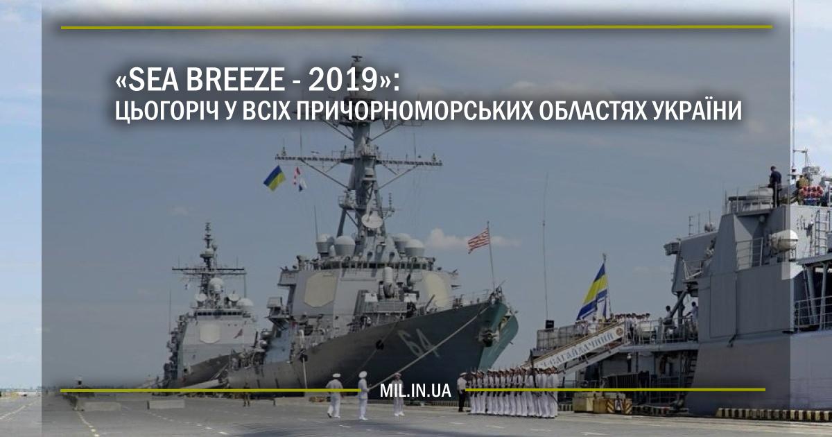 «Sea Breeze 2019»: цьогоріч у всіх причорноморських областях України