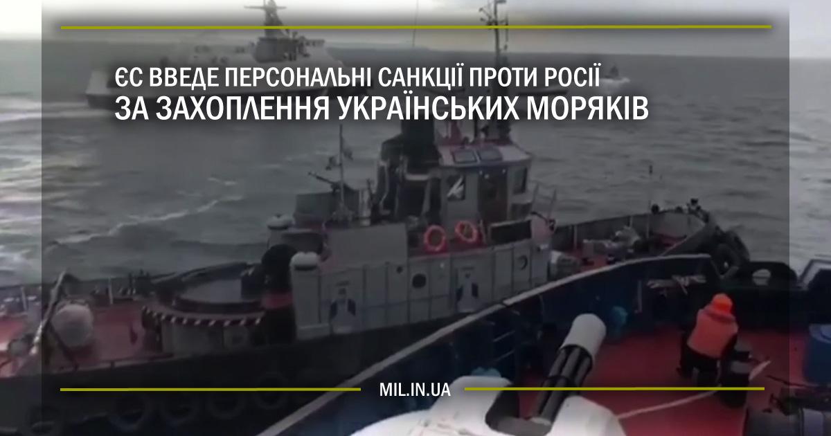 ЄС введе персональні санкції проти Росії за захоплення українських моряків