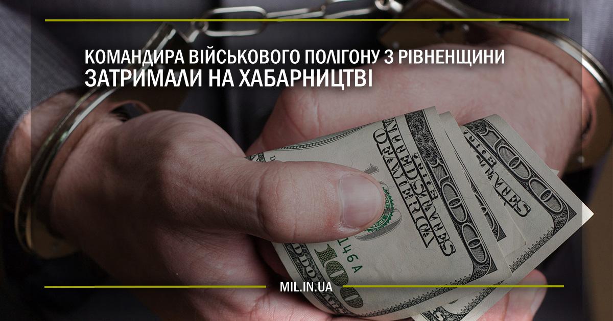 Командира військового полігону з Рівненщини затримали на хабарництві