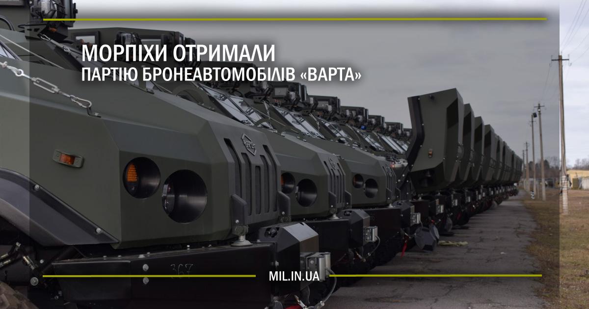 """Морпіхи отримали партію бронеавтомобілів """"Варта"""""""