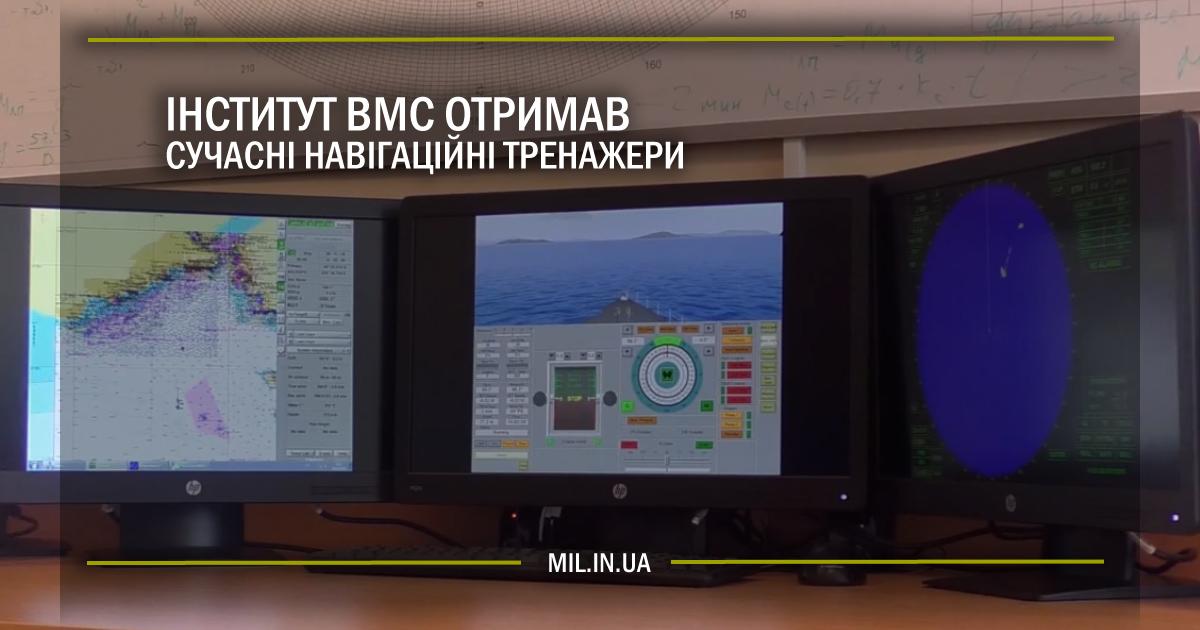 Інститут ВМС отримав сучасні навігаційні тренажери