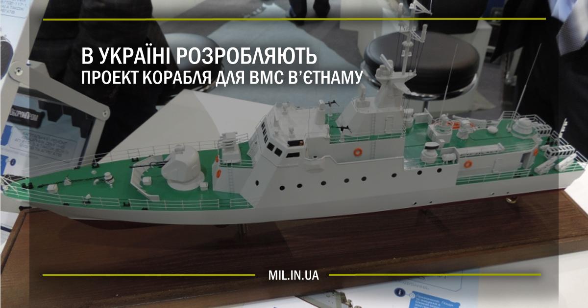 В Україні розробляють проект корабля для ВМС В'єтнаму