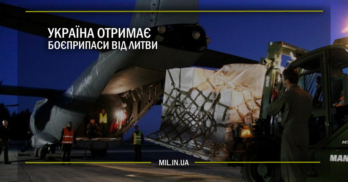 Україна отримає боєприпаси від Литви