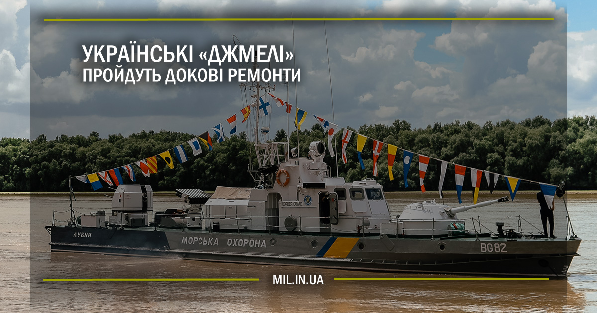 """Українські """"Джмелі"""" пройдуть докові ремонти"""
