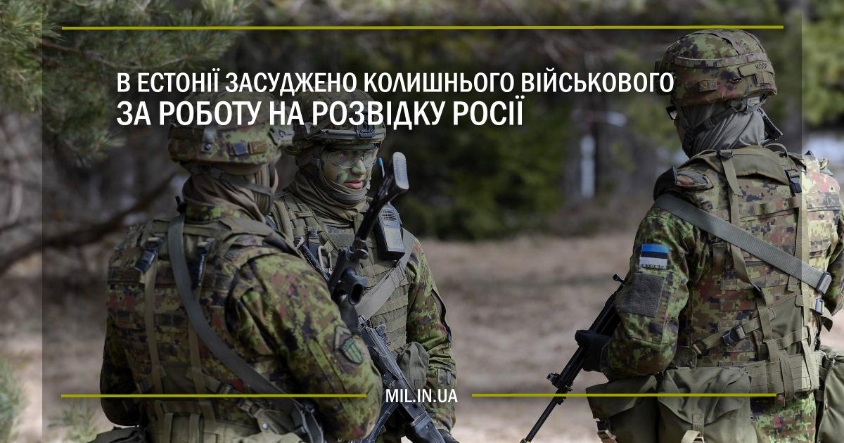 В Естонії засуджено колишнього військового за роботу на розвідку Росії